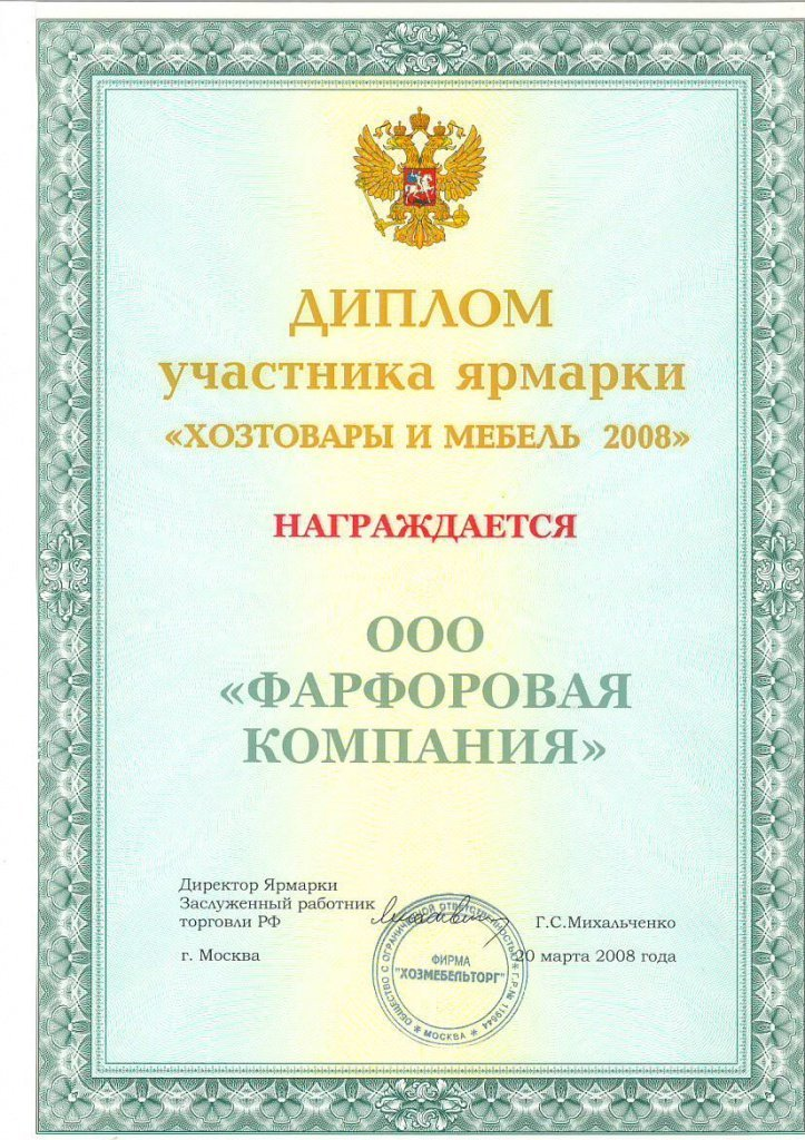 Диплом 2008 Ярмарка