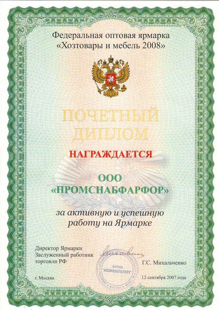 Диплом Ярмарка 2008 2