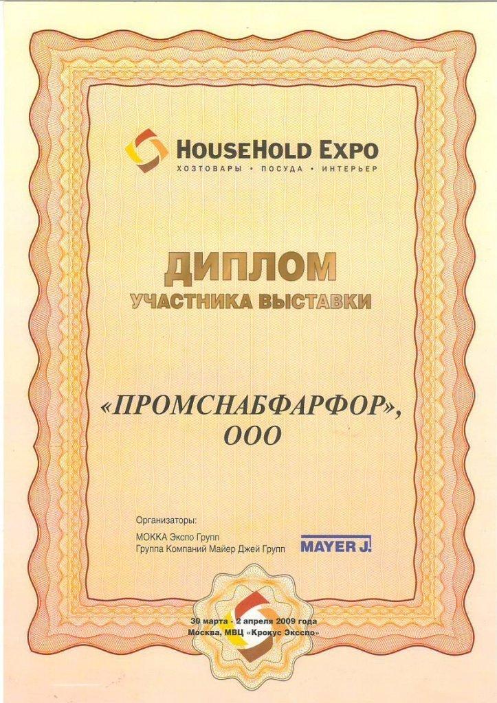 Диплом Expo 2009